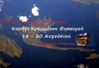Mentis MeganisiDreaming Kinigi Krimenou Thisavrou 2014 banner