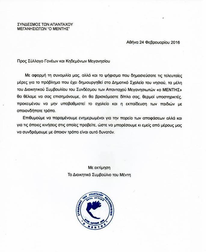 Mentis Epistoli Stiriksis Sillogos Goenon & Kidemonon